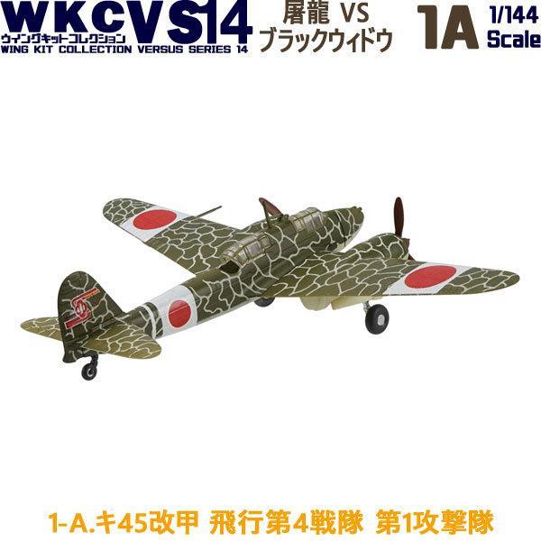 1/144 ウイングキットコレクション VS14 01A キ45改甲 二式複座戦闘機 屠龍 飛行第4戦隊 第1攻撃隊 | エフトイズ 食玩