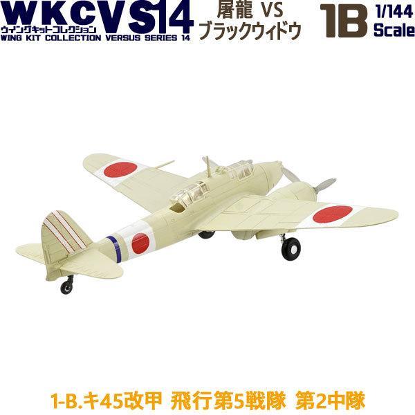 1/144 ウイングキットコレクション VS14 01B キ45改甲 二式複座戦闘機 屠龍 飛行第5戦隊 第2中隊 | エフトイズ 食玩