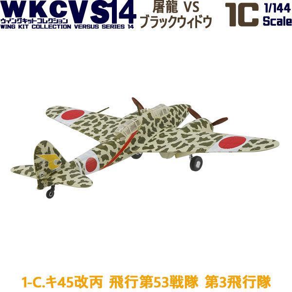 1/144 ウイングキットコレクション VS14 01C キ45改丙 二式複座戦闘機 屠龍 飛行第53戦隊 第3飛行隊   エフトイズ 食玩