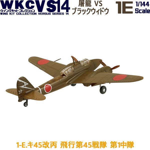 1/144 ウイングキットコレクション VS14 01E キ45改丙 二式複座戦闘機 屠龍 飛行第45戦隊 第1中隊 | エフトイズ 食玩