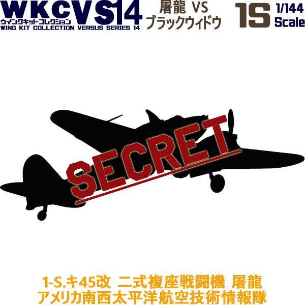 1/144 ウイングキットコレクション VS14 01S キ45改 二式複座戦闘機 屠龍  アメリカ南西太平洋航空技術情報隊 [シークレット] | エフトイズ 食玩