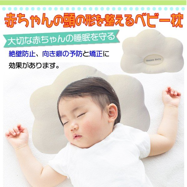 ベビー 枕 赤ちゃん まくら 頭の形整える ドーナツ枕 絶壁防止 向き癖 ハンドタオルセット|brickhouse|02