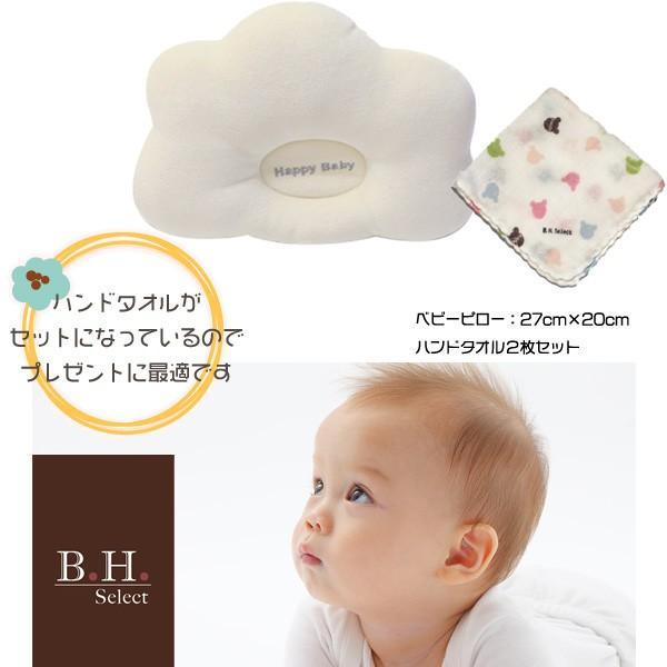 ベビー 枕 赤ちゃん まくら 頭の形整える ドーナツ枕 絶壁防止 向き癖 ハンドタオルセット|brickhouse|04
