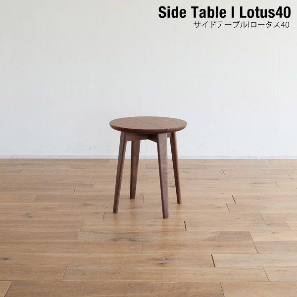 木製 センターテーブル サイドテーブル/ロータス (北欧 ミッドセンチュリー)|bridge-online