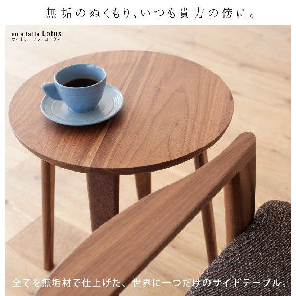 木製 センターテーブル サイドテーブル/ロータス (北欧 ミッドセンチュリー)|bridge-online|02