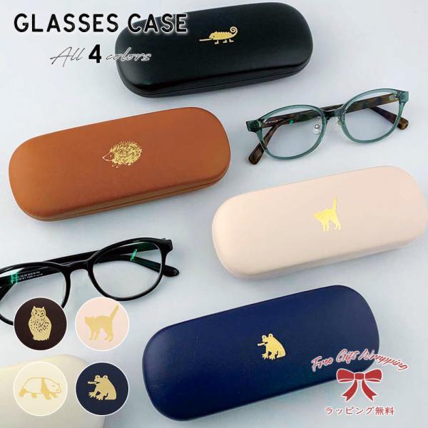 敬老の日 ギフト メガネケース ハード おしゃれ スリム めがね レザー 動物 眼鏡 箔押し シンプル かわいい 無地 コンパクト 収納 老眼鏡 かっこいい メガネ拭き