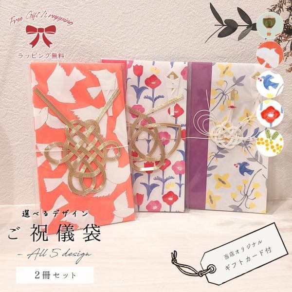 ご祝儀袋 結婚 式 2冊 セット 金封 かわいい 鶴 鳥 おしゃれ 3万円 5万円 フラワー お祝い 水引 祝儀 メール便 袋 専門 内 のし袋 出産祝い 男の子 女の子 内祝