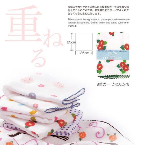 はんかち 日本製 ふわふわ8枚重ねガーゼはんかち  レディース  メンズ  ギフト ガーゼはんかち 和柄 和雑貨 タオルハンカチ ミニタオル 送料無料|bridge