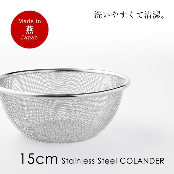 ザル ステンレス 日本製 送料無料 傷つきにくい 新素材 15cm 燕三条 調理器具 キッチンツール ざる おしゃれ 収納 食洗機対応
