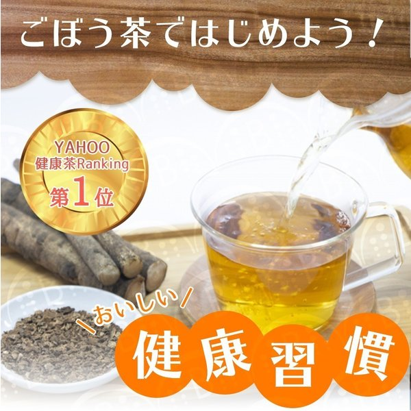 焙煎ごぼう茶 おいしいごぼう茶 国産 ごぼう茶 ダイエット茶 ティーパック ノンカフェイン お茶 あじかん 牛蒡 南雲  健康茶 おちゃ 送料無料|bridge|02