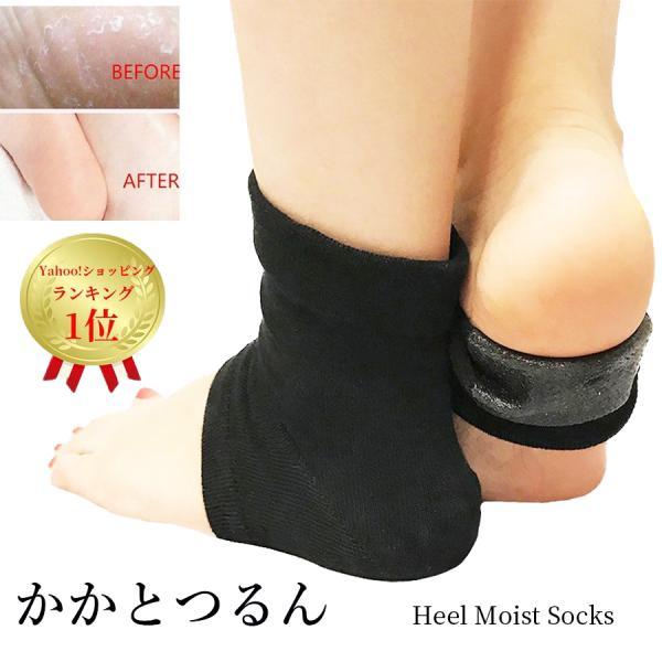 かかとツルツル靴下 かかと 角質ケア かかとひび割れ 靴下 かかとケア つるつる  カサカサ 保湿ジェル おやすみ 寝る セット|bright-online-store