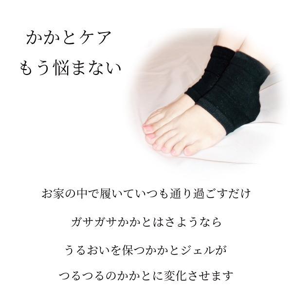 かかとツルツル靴下 かかと 角質ケア かかとひび割れ 靴下 かかとケア つるつる  カサカサ 保湿ジェル おやすみ 寝る セット|bright-online-store|19