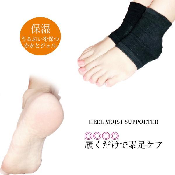 かかとツルツル靴下 かかと 角質ケア かかとひび割れ 靴下 かかとケア つるつる  カサカサ 保湿ジェル おやすみ 寝る セット|bright-online-store|05