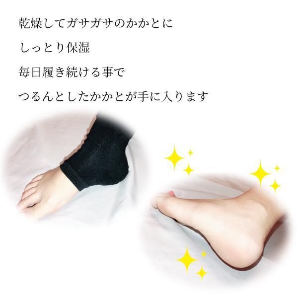 かかとツルツル靴下 かかと 角質ケア かかとひび割れ 靴下 かかとケア つるつる  カサカサ 保湿ジェル おやすみ 寝る セット|bright-online-store|06