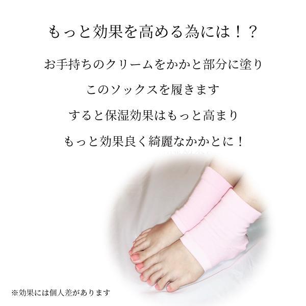 かかとツルツル靴下 かかと 角質ケア かかとひび割れ 靴下 かかとケア つるつる  カサカサ 保湿ジェル おやすみ 寝る セット|bright-online-store|10