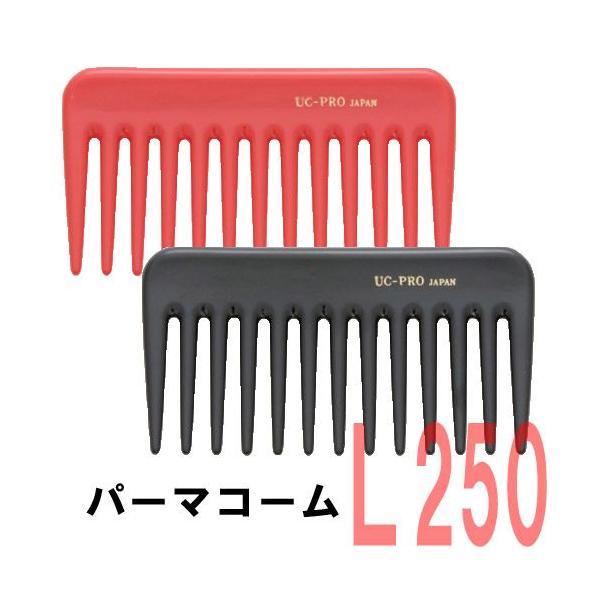 植原セル パーマコーム L-250|bright08