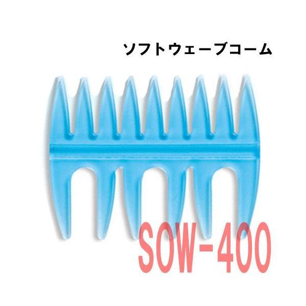 ベス ソフトウェーブコーム SOW-400 Vess|bright08