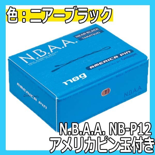 N.B.A.A. アメリカピン 玉付 ニアーブラック NB-P12 エヌビーエーエー 平留め、外留め/ヘアアレンジ/ヘアピン NBAA|bright08