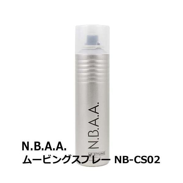 N.B.A.A. アップスタイリング ムービングスプレー 165g NB-CS02|bright08