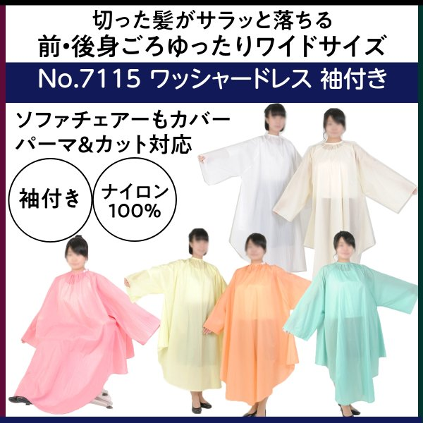 エクセル No.7115 ワッシャードレス 袖付き (カット&パーマクロス)|bright08