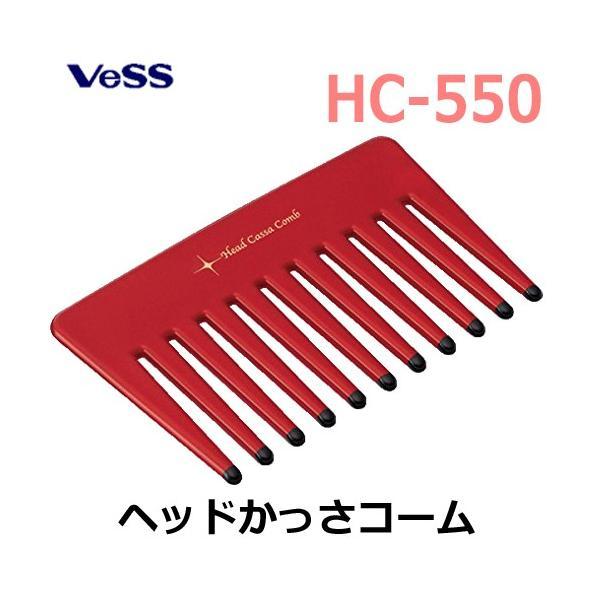 ベス HC-550 ヘッドかっさコーム vess|bright08