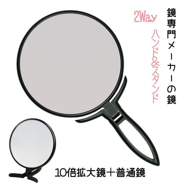 ヤマムラ YL-1200 10倍拡大鏡 スタンド&ハンドミラー フェイスケア、アイメイクにおすすめ メイクアップ/お化粧|bright08