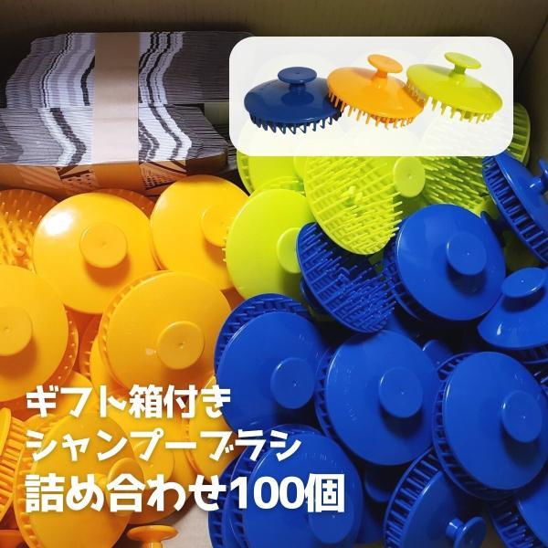 200個単位〜 シャンプーブラシ ポパ のし箱付き 3色アソート(ライム・ブルー・オレンジ) bright08