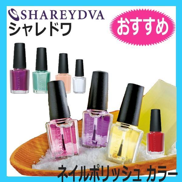 シャレドワ ネイルポリッシュ カラー 15ml SHAREYDVA 鮮やかに目を引く発色の良さ bright08