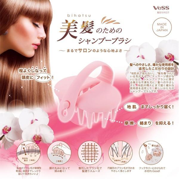 定形外郵送対応 美髪のためのシャンプーブラシ BH-600 ピンク 女性用 マッサージ感あり 日本製 Vessベス|bright08|03