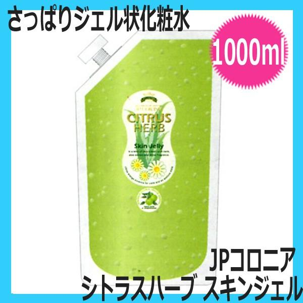 JPコロニア シトラスハーブ スキンジェル 1000ml 詰替え用 ジェル状化粧水 自然派化粧品|bright08