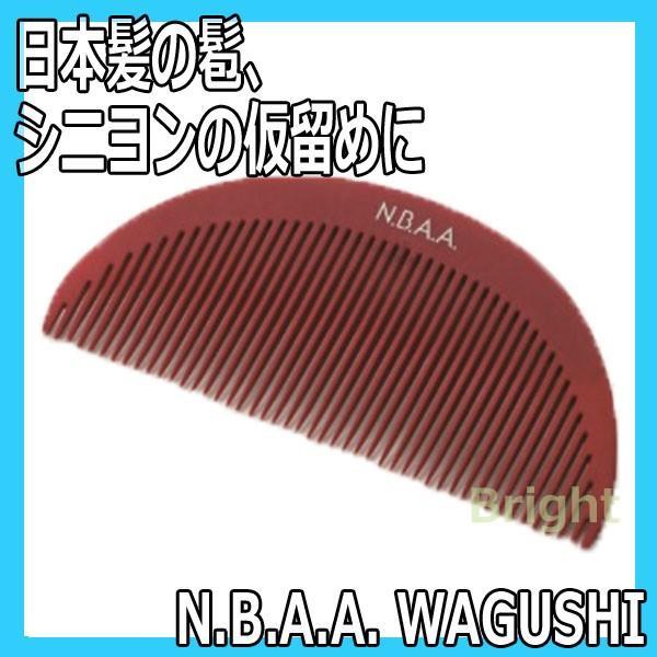 N.B.A.A. WAGUSHI NB-WAG 日本髪の髱やシニヨンの仮留めに。和装スタイリングに。 bright08