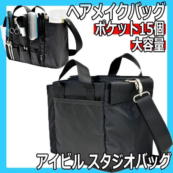 アイビル スタジオバッグ ブラシ、ヘアピン、ダッカール、シザー、スプレー、メイク用品収納 ヘアメイクバッグ AIVIL bright08