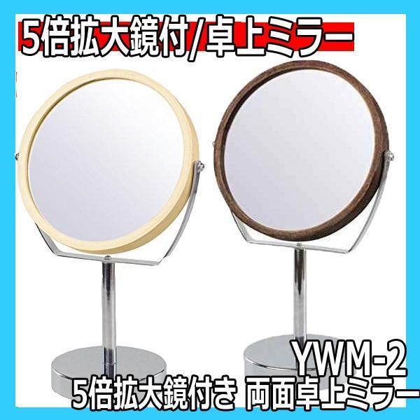 ヤマムラ YWM-2 5倍拡大鏡付き 両面卓上ミラー ブラウン 木製フレーム メイク、スキンケアにおすすめ|bright08