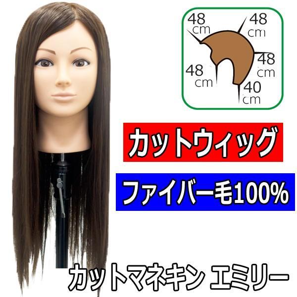カットマネキン エミリー ファイバー毛100% 散髪・カット練習に カットウィッグ/マネキンヘッド|bright08