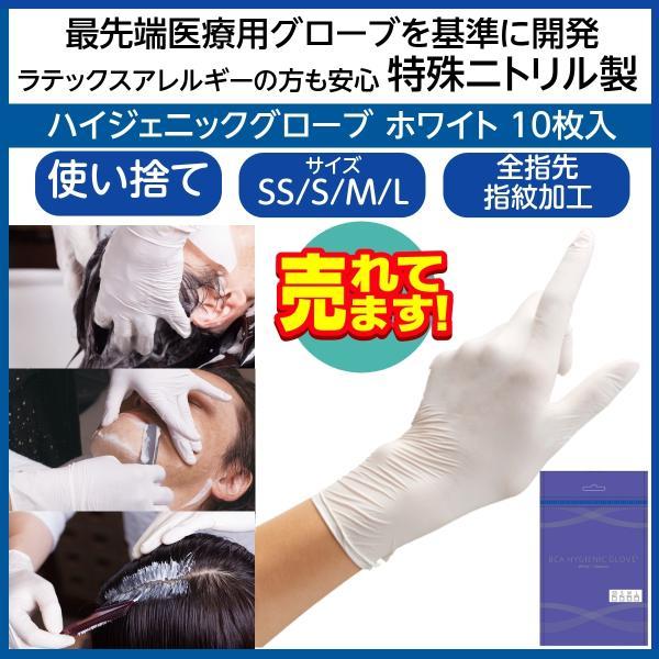 ゆうパケット350円対応最先端医療基準開発理美容師用ハイジェニックグローブホワイト10枚特殊ニトリル製パウダーフリー使い捨て手袋