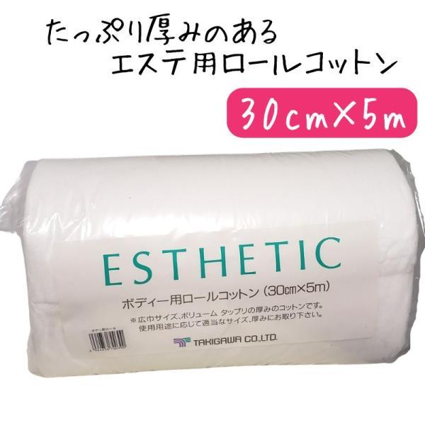 純綿100% エステティック ボディ用ロールコットン 30cm×5m 幅広 ボリューム感あり|bright08