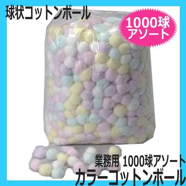 業務用 カラーコットンボール 1000球 アソート 白鶴綿業 ネイル用コットン|bright08