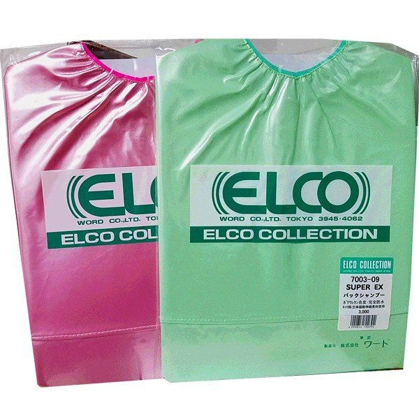 エルコ 7003 スーパーEX バックシャンプークロス 完全防水 ELCO シャンプーケープ|bright08|03
