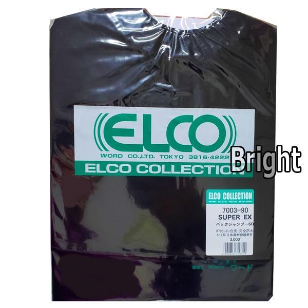 エルコ 7003 スーパーEX バックシャンプークロス 完全防水 ELCO シャンプーケープ|bright08|04