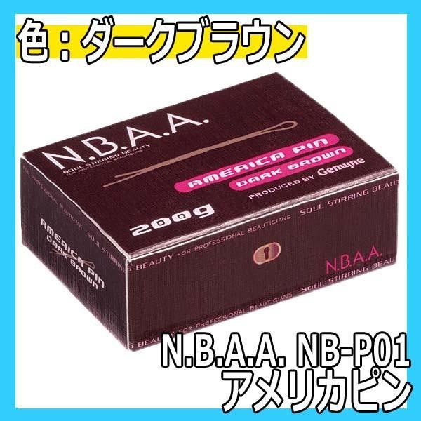 N.B.A.A. アメリカピン ダークブラウン NB-P01 約55mm 200g エヌビーエーエー 平留め/外留め/ヘアアレンジ/ヘアピン/アップスタイル NBAA|bright08