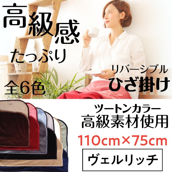 フローラ おひざ掛け ヴェルリッチ 日本製 サロン専用プレミアムなひざ掛け イメージアップに ひざかけ・ブランケット|bright08