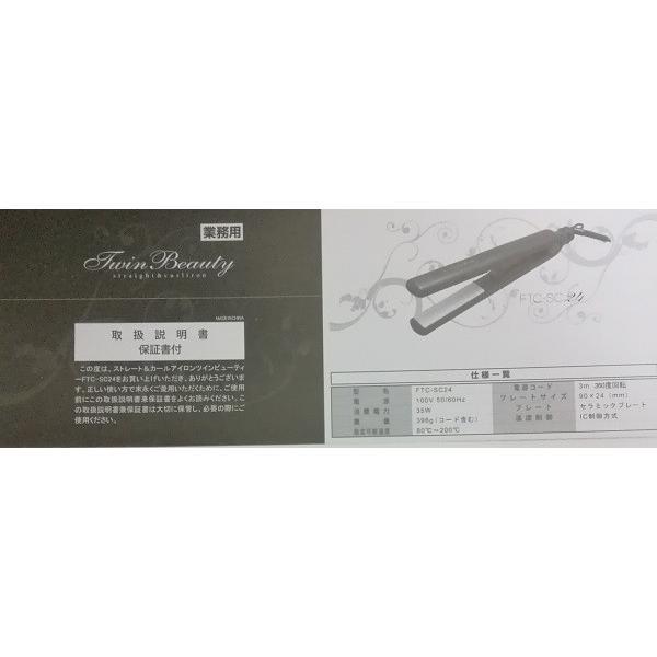 業務用 FTC-SC24 ストレート&カールアイロン ツインビューティ 大阪ブラシ|bright08|06
