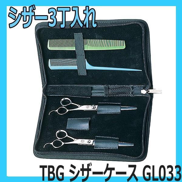 超目玉品 TBG シザーケース GL033 シザー3丁入れ 豚革使用 シザー、コーム収納に|bright08