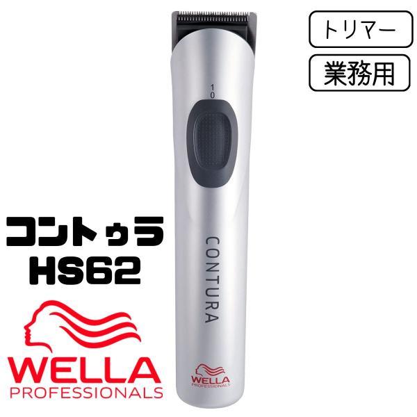 WELLA コントゥラ HS61 ウェラ 業務用トリマー・バリカン おくれ毛、細かい毛をカット!|bright08