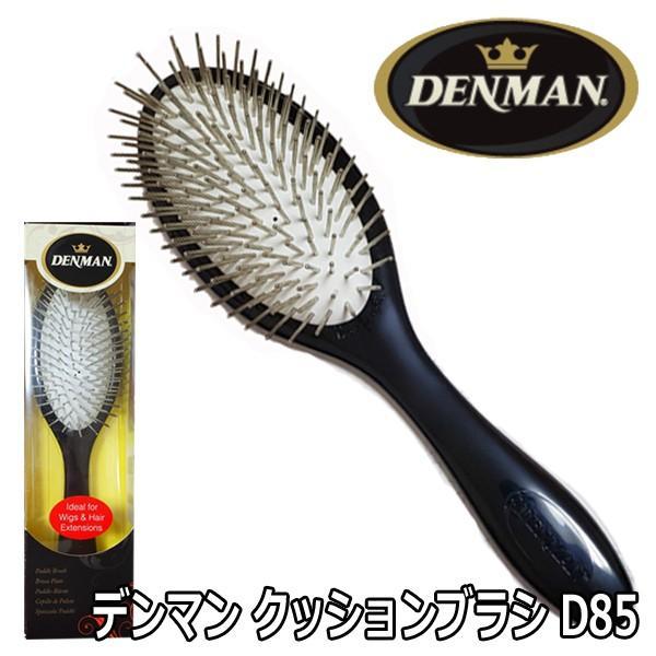 デンマン クッションブラシ D85 DENMAN|bright08