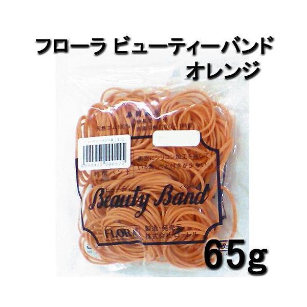 郵便ポスト配達対応 フローラ ビューティバンド オレンジ 65g (袋入) 理美容ワインディング用輪ゴム|bright08