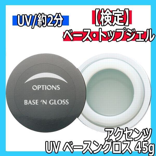 アクセンツ UV ベースングロス 45g AKZENTZ/UVライト対応/ベースジェル/トップジェル/ソークオフジェル|bright08