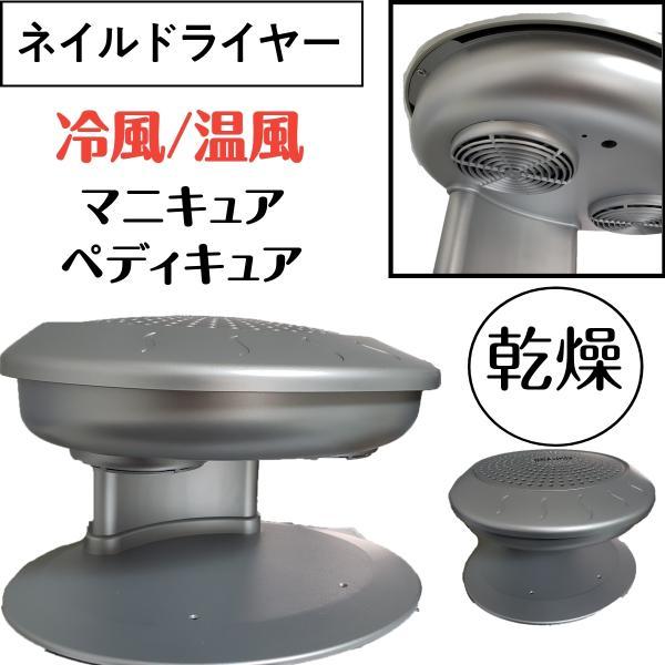 ネイルドライヤー シルバー マニキュア、ペディキュアの乾燥に 自動センサー感知 冷風・温風選択可 (ネイルポリッシュドライヤー)|bright08