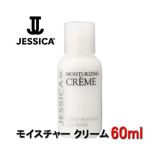 ジェシカ(JESSICA) モイスチャー クリーム (60ml)|bright08