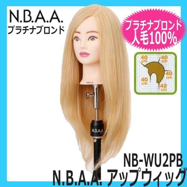 セットアップウィッグ・人毛100%・髪色プラチナブロンド N.B.A.A. NB-WU2PB 日本髪OK!編み込み、浴衣スタイル、和装など|bright08